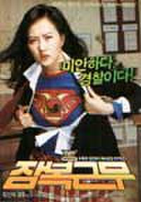 韓国チラシ691: SHE'S ON DUTY