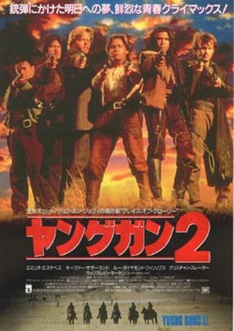 映画チラシ: ヤングガン2