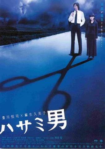 映画チラシ: ハサミ男