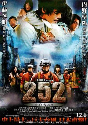 映画チラシ: 252 生存者あり(史上最大の~コピーオレンジ)