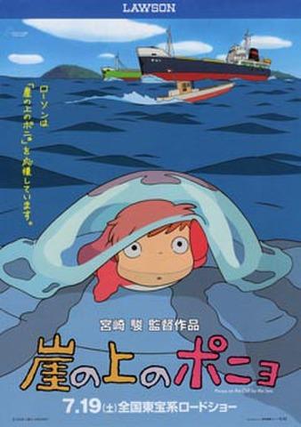 映画チラシ: 崖の上のポニョ(A4判・8枚折・ローソン発行)