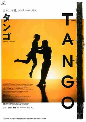 映画チラシ: タンゴ(カルロス・サウラ)