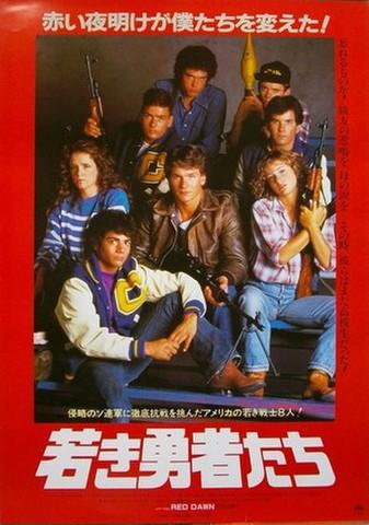 映画ポスター1769: 若き勇者たち