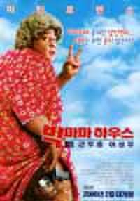 韓国チラシ877: BIG MAMMA'S HOUSE 2