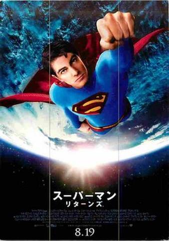 スーパーマン・リターンズ(試写状・宛名記入済)