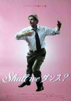 映画ポスター0071: Shall we ダンス?