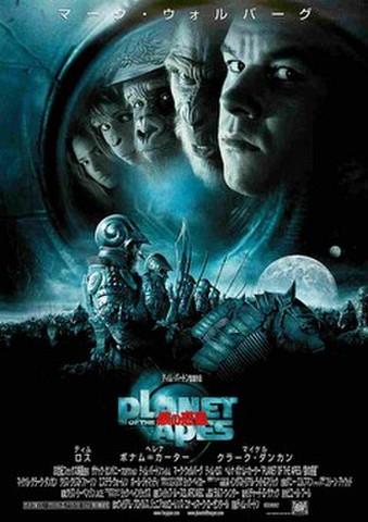 映画チラシ: 猿の惑星 PLANET OF THE APES(リメイク)(出演者名あり)