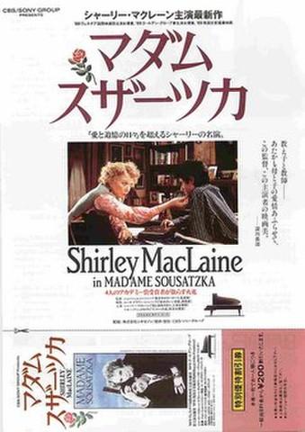 映画チラシ: マダム・スザーツカ(三番街シネマ・下部:特別優待割引券)