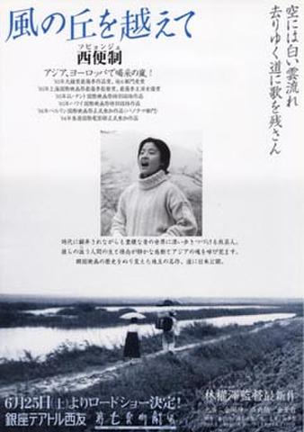 映画チラシ: 風の丘を越えて 西便制(A4判・片面・2色刷)