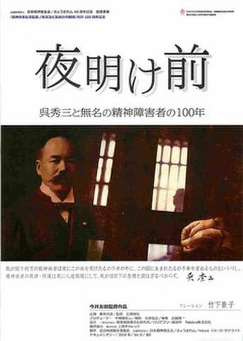 映画チラシ: 夜明け前 呉秀三と無名の精神障害者の100年