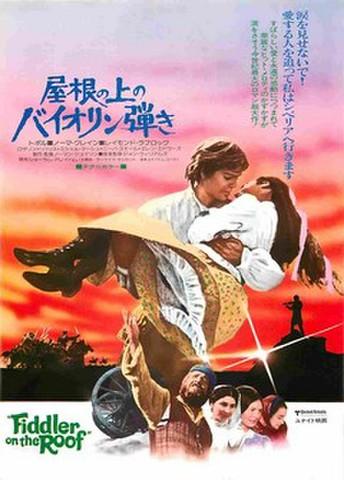映画チラシ: 屋根の上のバイオリン弾き(タテ位置・英題左下・シネラマなし・裏面黒)