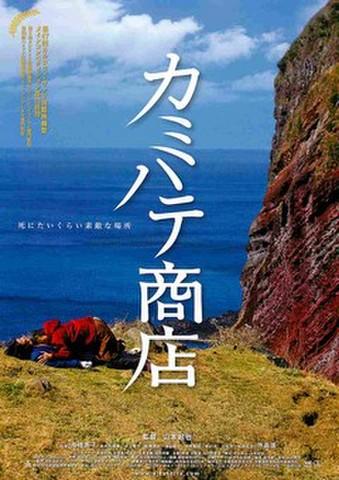映画チラシ: カミハテ商店
