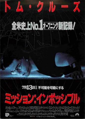 映画チラシ: ミッション:インポッシブル(全米史上No.1~)