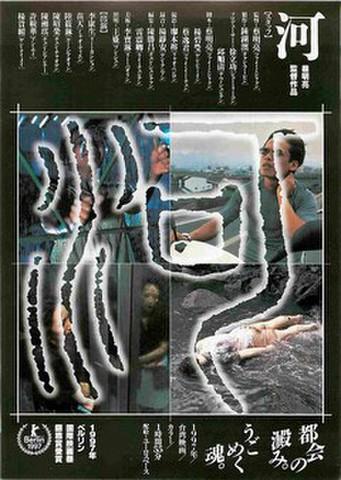 映画チラシ: 河(台湾)