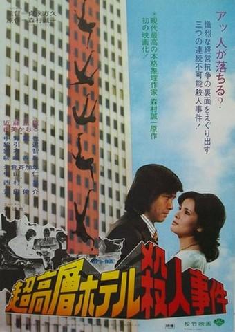 映画ポスター1632: 超高層ホテル殺人事件