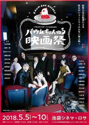 映画チラシ: バウムちゃんねる映画祭