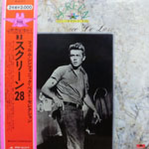 LPレコード148: フィルム・シンフォニック・ベスト・セレクション スクリーン28 ダブルピースDX 禁じられた遊び/鉄道員/太陽がいっぱい/黒いオルフェ/他