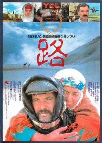 映画チラシ: 路(ユルマズ・ギュネイ)