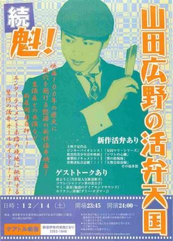 映画チラシ: 【山田広野】山田広野の大活弁天国 続 魁!(片面)