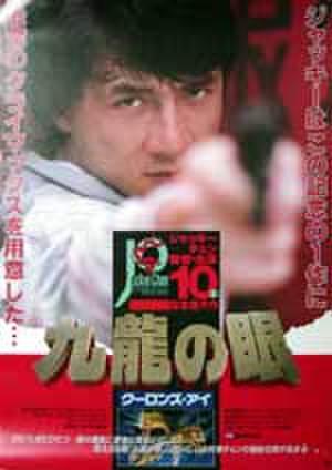 映画ポスター0033: 九龍の眼 クーロンズ・アイ