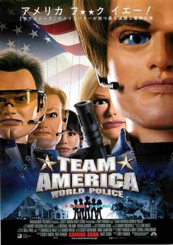映画チラシ: チームアメリカ ワールドポリス(アップ)