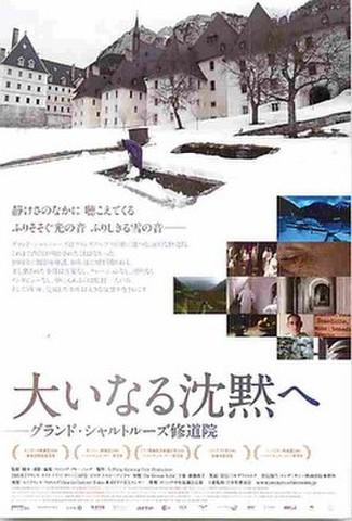 大いなる沈黙へ グランド・シャルトルーズ修道院(試写状・宛名シール跡あり)