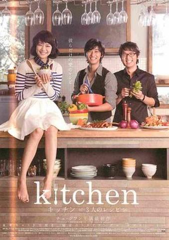 映画チラシ: キッチン 3人のレシピ