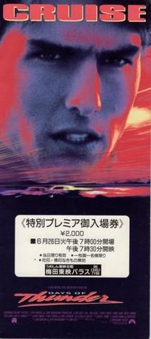 デイズ・オブ・サンダー(大判試写状・2枚折・特別プレミア御入場券)