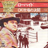 EPレコード205: ローハイド/OK牧場の決闘