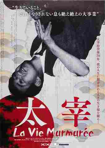 映画チラシ: 太宰