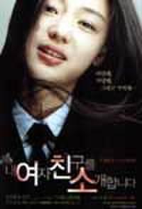 韓国チラシ349: 僕の彼女を紹介します