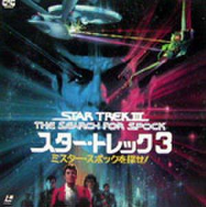 レーザーディスク083: スター・トレック3 ミスター・スポックを探せ!
