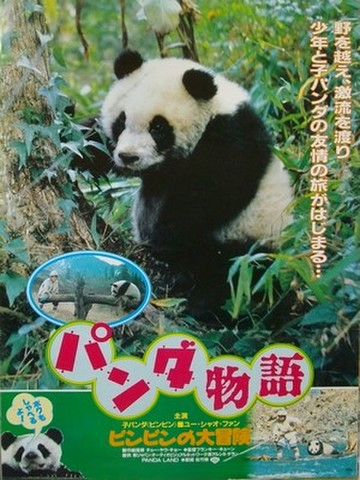 映画ポスター1427: パンダ物語 ピンピンの大冒険