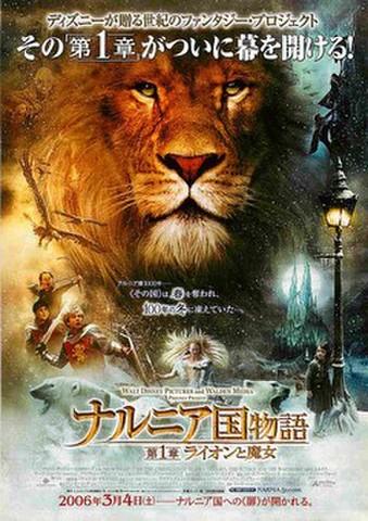 映画チラシ: ナルニア国物語 第1章ライオンと魔女(その第1章が~)