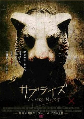 映画チラシ: サプライズ(トラ・15)