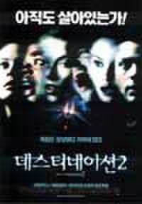 韓国チラシ519: デッドコースター