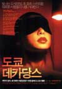 韓国チラシ835: トパーズ