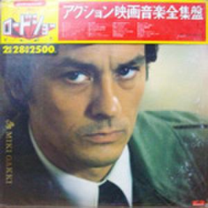 LPレコード778: アクション映画音楽全集盤 ジョーズ/コンドル/フリック・ストーリー/タワーリング・インフェルノ/ゾロ/ドラゴンへの道/他