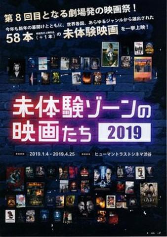 映画チラシ: 未体験ゾーンの映画たち2019(冊子)