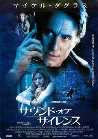 映画チラシ: サウンド・オブ・サイレンス(娘の運命は~・裏面下部:エネミー・ライン)