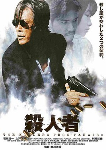 映画チラシ: 殺人者