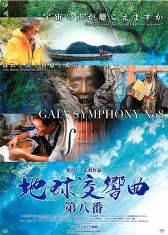 映画チラシ: 地球交響曲 ガイアシンフォニー第八番(裏面フルカラー・裏面下部:写真5点)