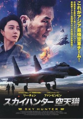 映画チラシ: スカイハンター 空天猟/オペレーション:レッド・シー(2枚折)