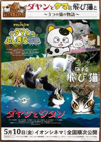 映画チラシ: ダヤンとタマと飛び猫と 3つの猫の物語