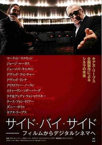 映画チラシ: サイド・バイ・サイド フィルムからデジタルシネマへ