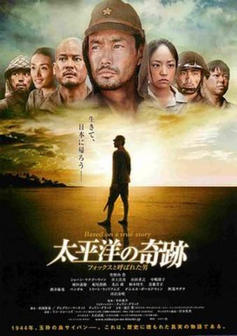 映画チラシ: 太平洋の奇跡 フォックスと呼ばれた男(2枚折)
