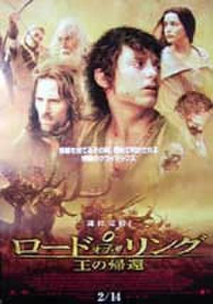 映画ポスター0073: ロード・オブ・ザ・リング 王の帰還