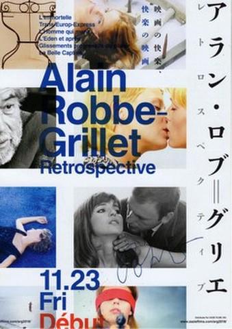 映画チラシ: 【アラン・ロブ=グリエ】アラン・ロブ=グリエ レトロスペクティブ(2枚折)