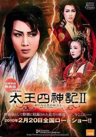 映画チラシ: 宝塚歌劇映画版 幻想歌舞伎 太王四神記Ver.II 新たなる王の旅立ち