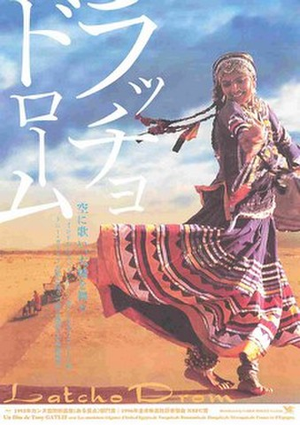 映画チラシ: ラッチョ・ドローム(裏面紫)